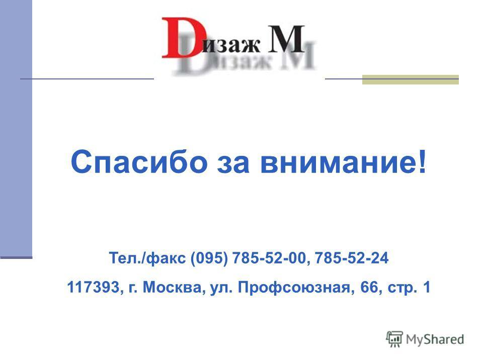 Спасибо за внимание! Тел./факс (095) 785-52-00, 785-52-24 117393, г. Москва, ул. Профсоюзная, 66, стр. 1