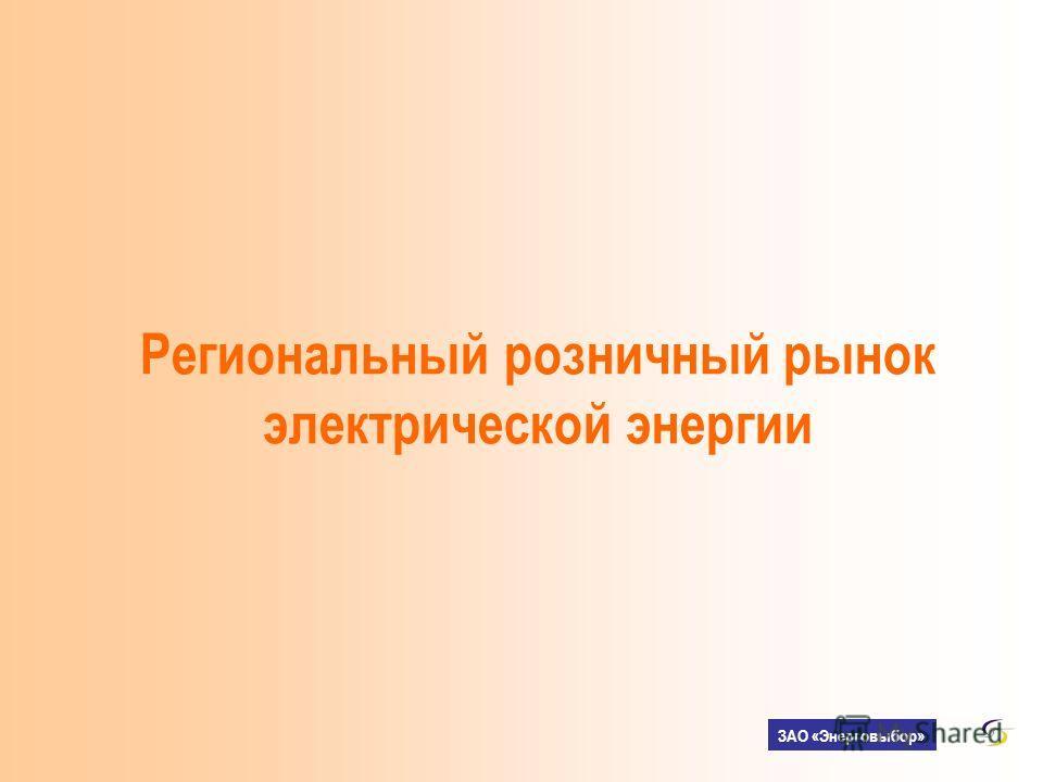 Региональный розничный рынок электрической энергии ЗАО «Энерговыбор»