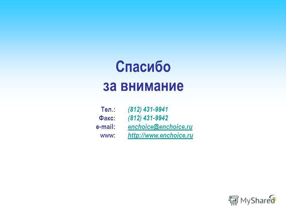 Спасибо за внимание Тел.: Факс: e-mail: www: (812) 431-9941 (812) 431-9942 enchoice@enchoice.ru http://www.enchoice.ru