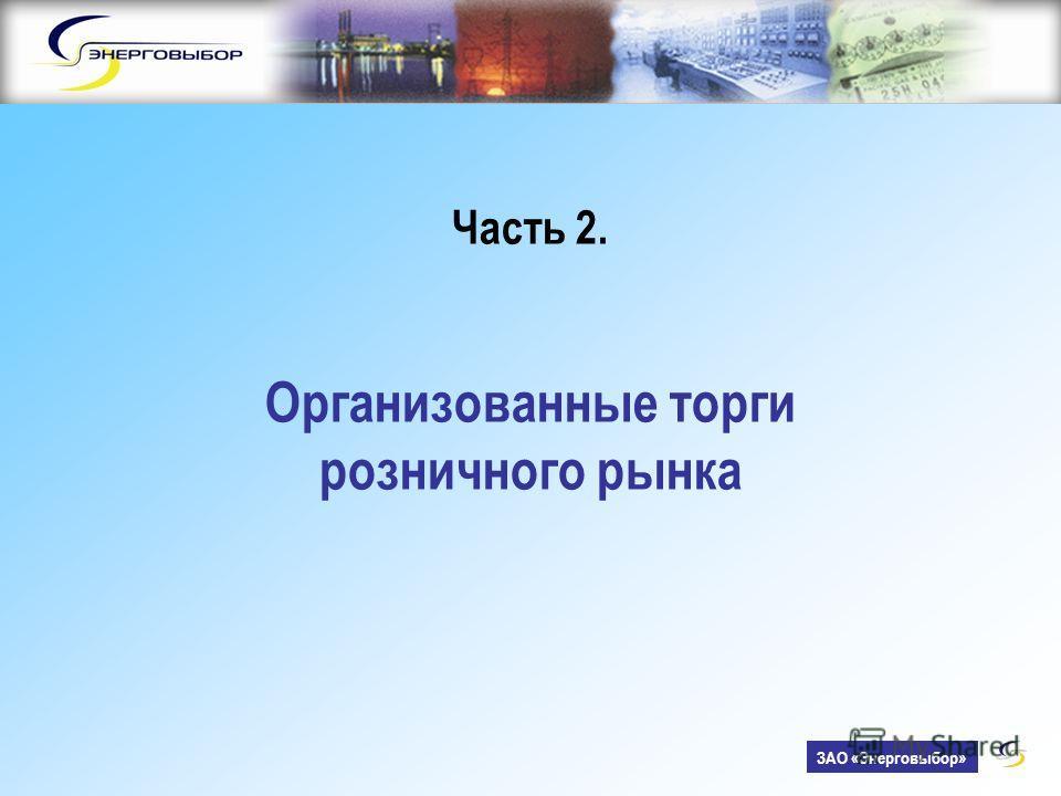 Часть 2. Организованные торги розничного рынка ЗАО «Энерговыбор»