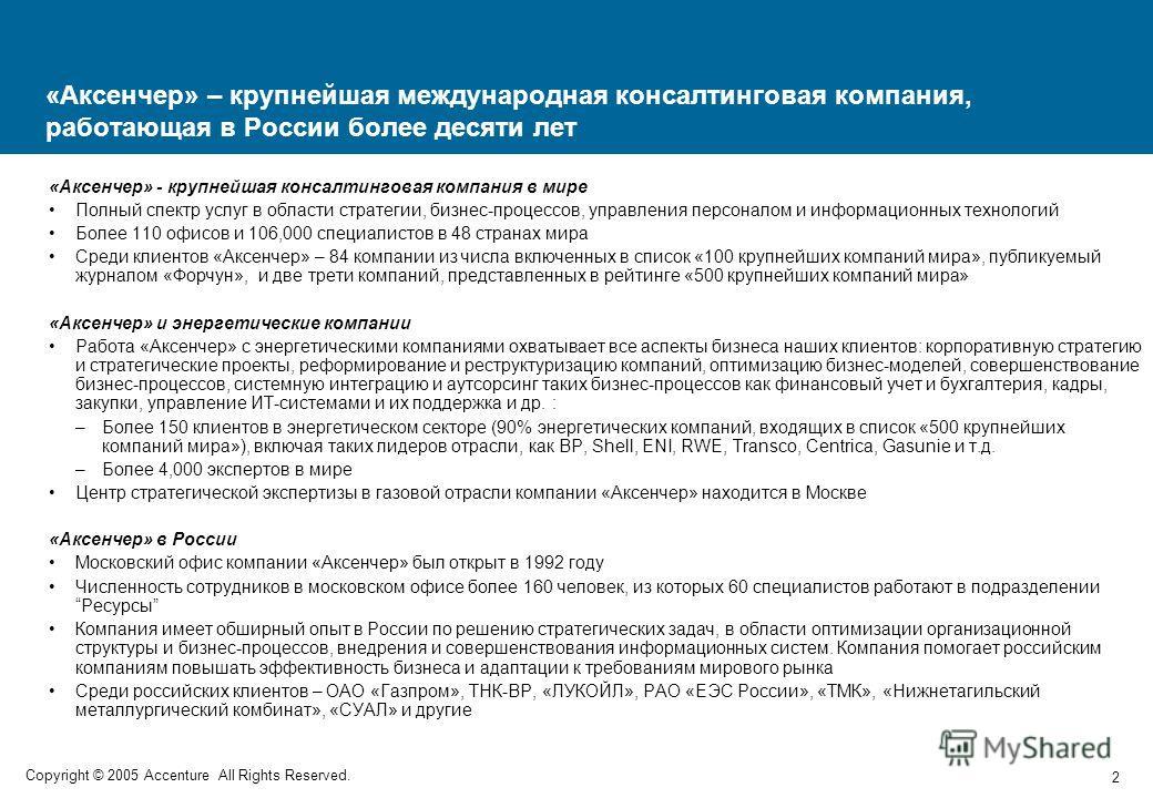2 Copyright © 2005 Accenture All Rights Reserved. «Аксенчер» – крупнейшая международная консалтинговая компания, работающая в России более десяти лет «Аксенчер» - крупнейшая консалтинговая компания в мире Полный спектр услуг в области стратегии, бизн