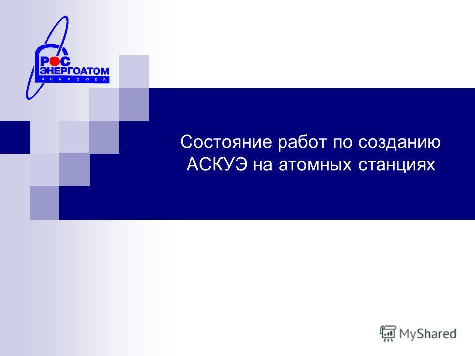 Состояние работ по созданию АСКУЭ на атомных станциях