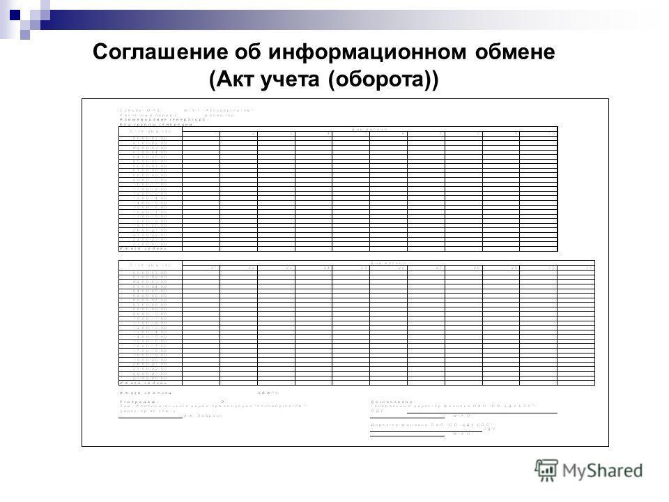 Соглашение об информационном обмене (Акт учета (оборота))