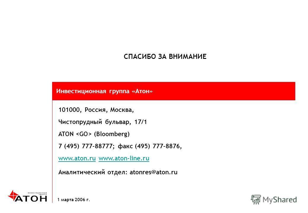 13 Инвестиционная группа «Атон» 1 марта 2006 г. СПАСИБО ЗА ВНИМАНИЕ 101000, Россия, Москва, Чистопрудный бульвар, 17/1 ATON (Bloomberg) 7 (495) 777-88777; факс (495) 777-8876, www.aton.ruwww.aton.ru www.aton-line.ruwww.aton-line.ru Аналитический отде