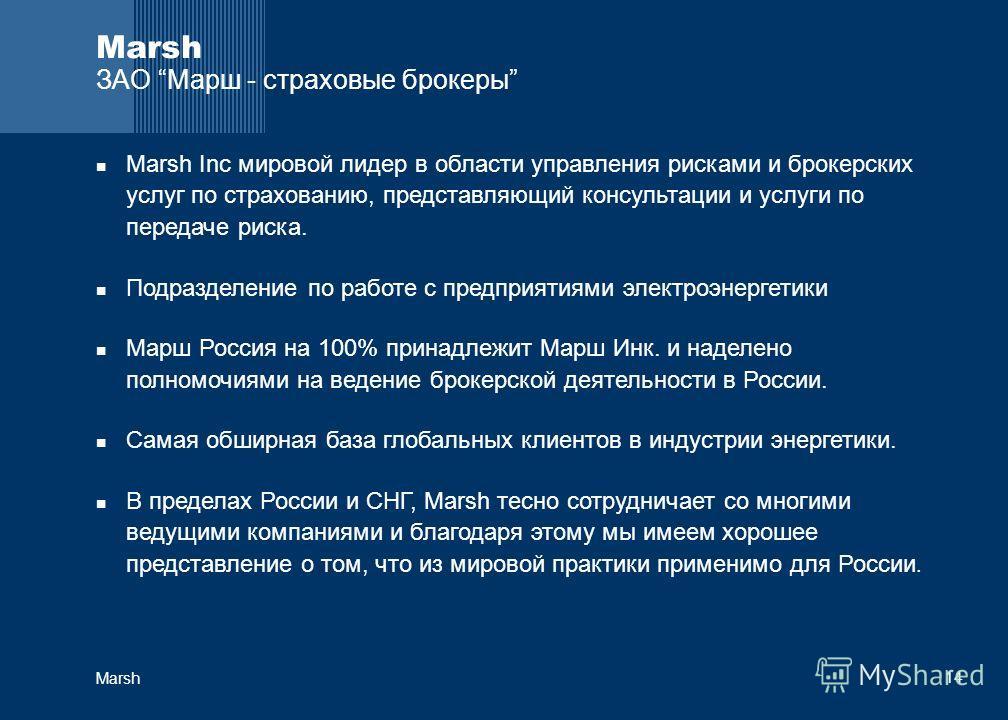 14 Marsh Marsh ЗАО Марш - страховые брокеры Marsh Inc мировой лидер в области управления рисками и брокерских услуг по страхованию, представляющий консультации и услуги по передаче риска. Подразделение по работе с предприятиями электроэнергетики Марш
