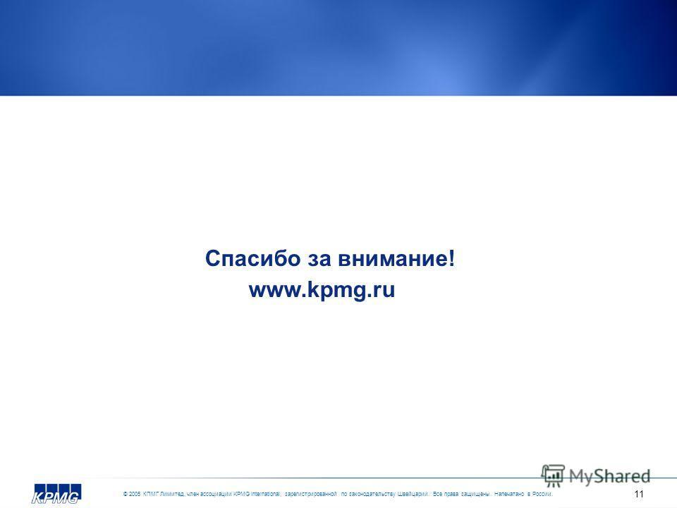 © 2005 КПМГ Лимитед, член ассоциации KPMG International, зарегистрированной по законодательству Швейцарии. Все права защищены. Напечатано в России. 11 Спасибо за внимание! www.kpmg.ru