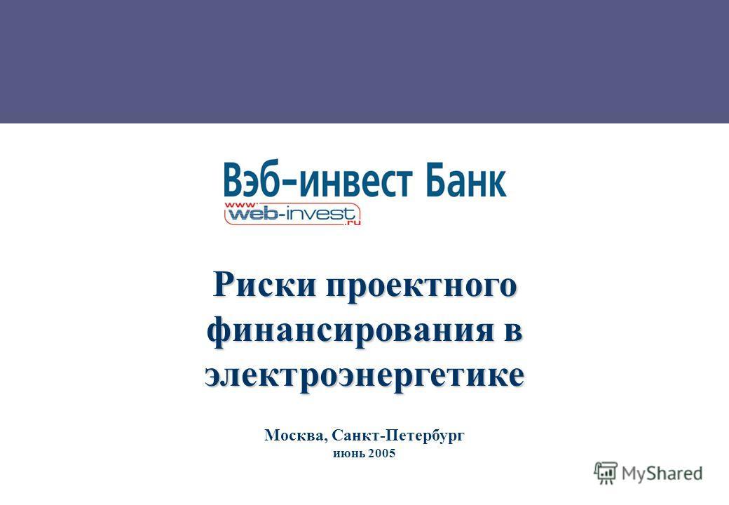 Москва, Санкт-Петербург июнь 2005 Риски проектного финансирования в электроэнергетике