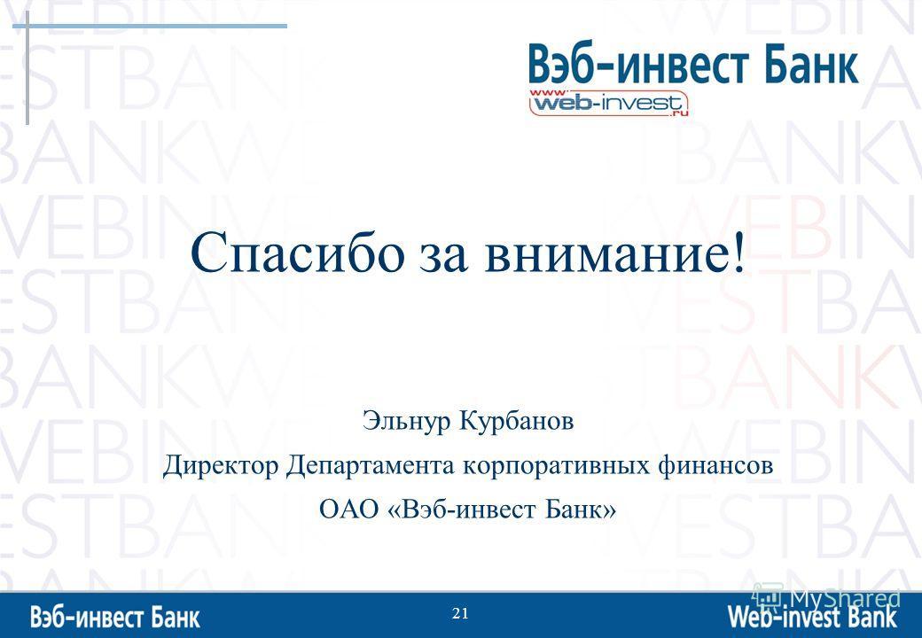 21 Спасибо за внимание! Эльнур Курбанов Директор Департамента корпоративных финансов ОАО «Вэб-инвест Банк»