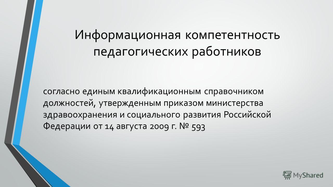 Информационная компетентность педагогических работников согласно единым квалификационным справочником должностей, утвержденным приказом министерства здравоохранения и социального развития Российской Федерации от 14 августа 2009 г. 593