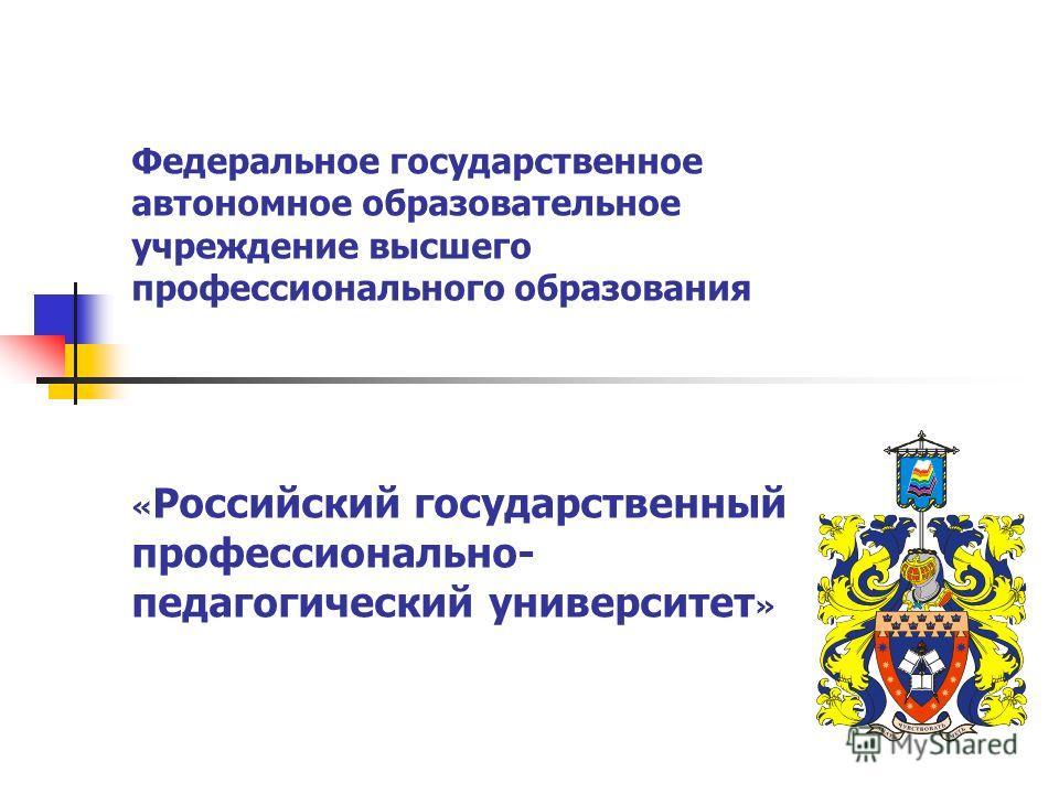 Федеральное государственное автономное образовательное учреждение высшего профессионального образования « Российский государственный профессионально- педагогический университет »