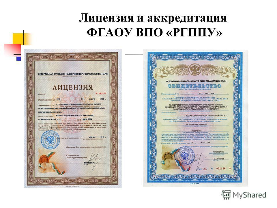 Лицензия и аккредитация ФГАОУ ВПО «РГППУ»