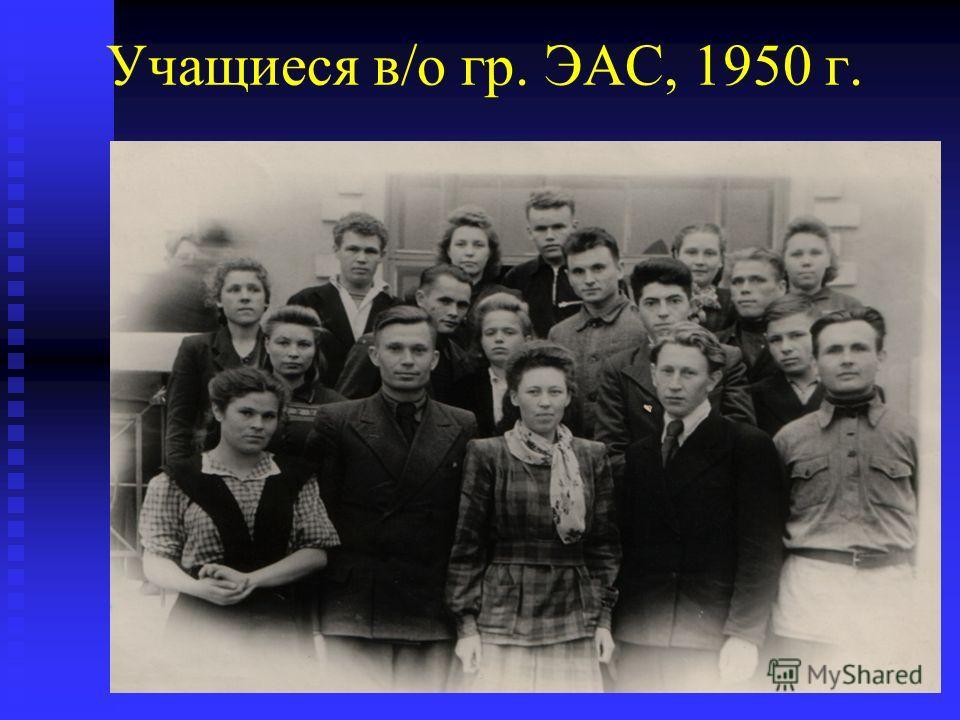 Учащиеся в/о гр. ЭАС, 1950 г.