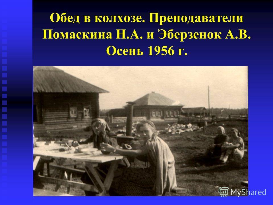 Обед в колхозе. Преподаватели Помаскина Н.А. и Эберзенок А.В. Осень 1956 г.