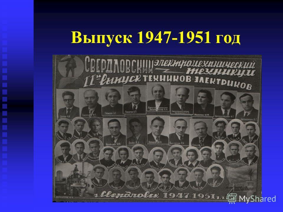 Выпуск 1947-1951 год