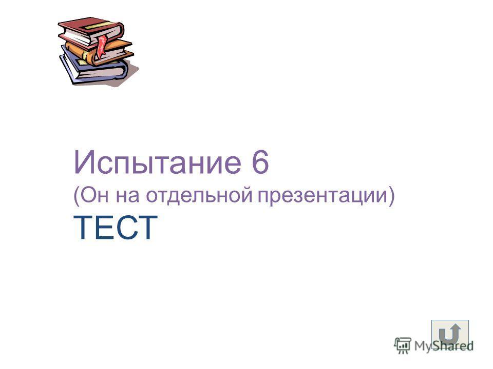 Испытание 6 (Он на отдельной презентации) ТЕСТ