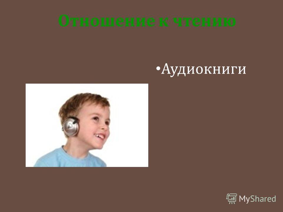 Отношение к чтению Аудиокниги