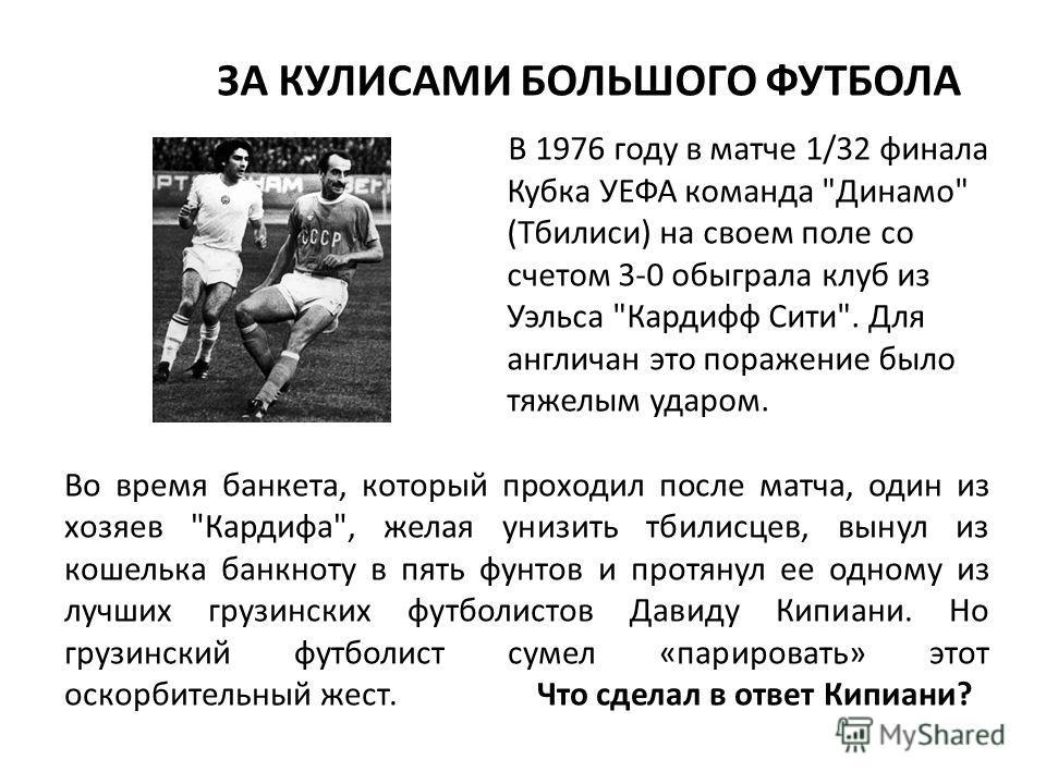 В 1976 году в матче 1/32 финала Кубка УЕФА команда