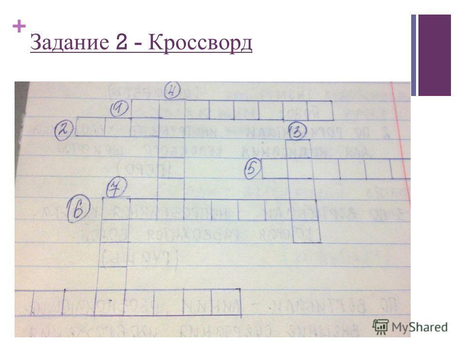 + Задание 2 - Кроссворд