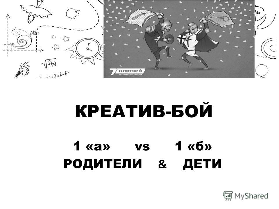КРЕАТИВ-БОЙ 1 «а» vs 1 «б» РОДИТЕЛИ & ДЕТИ