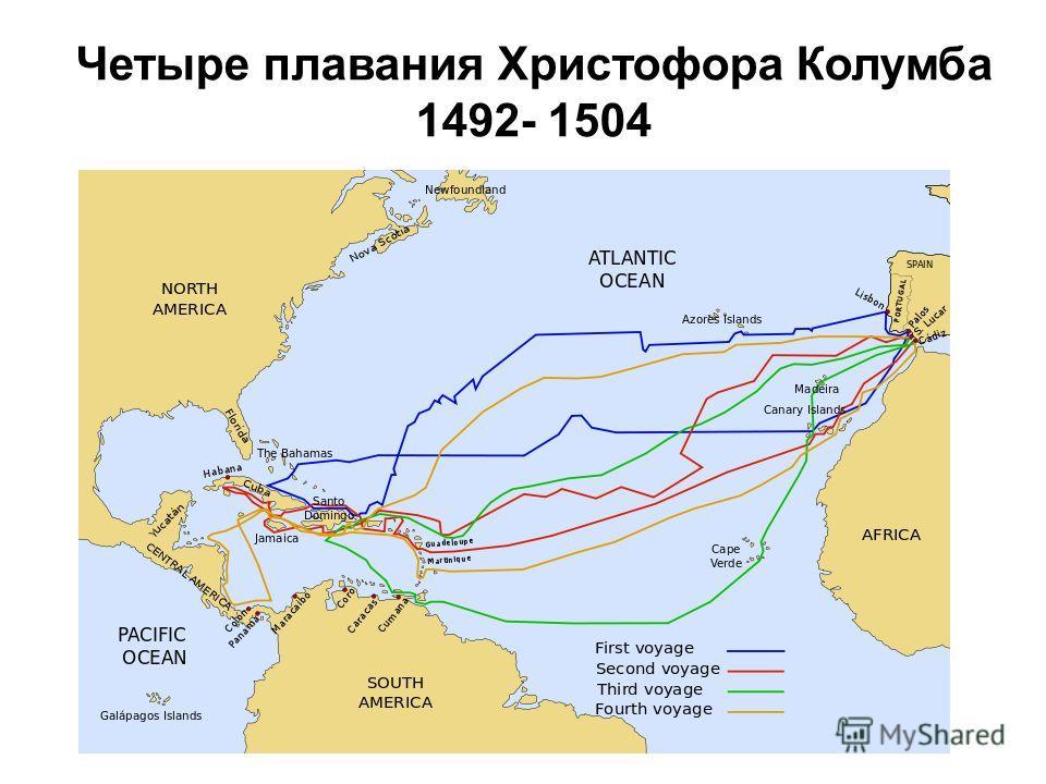Четыре плавания Христофора Колумба 1492- 1504