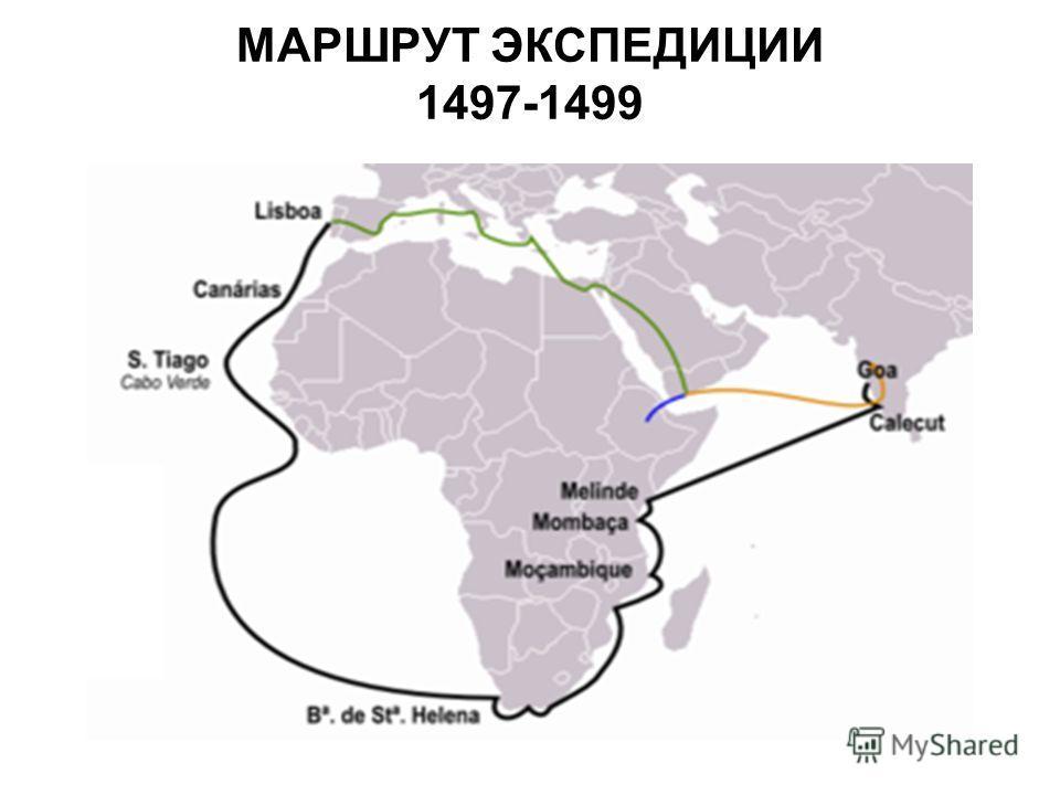 МАРШРУТ ЭКСПЕДИЦИИ 1497-1499