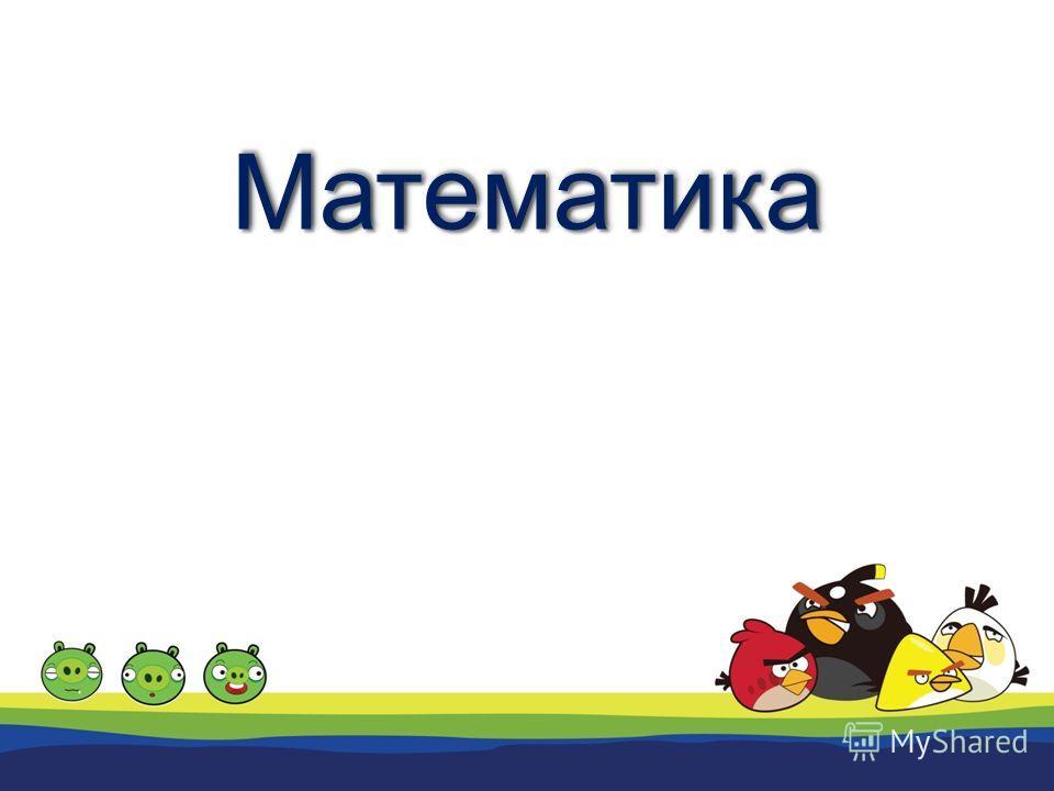 МатематикаМатематика