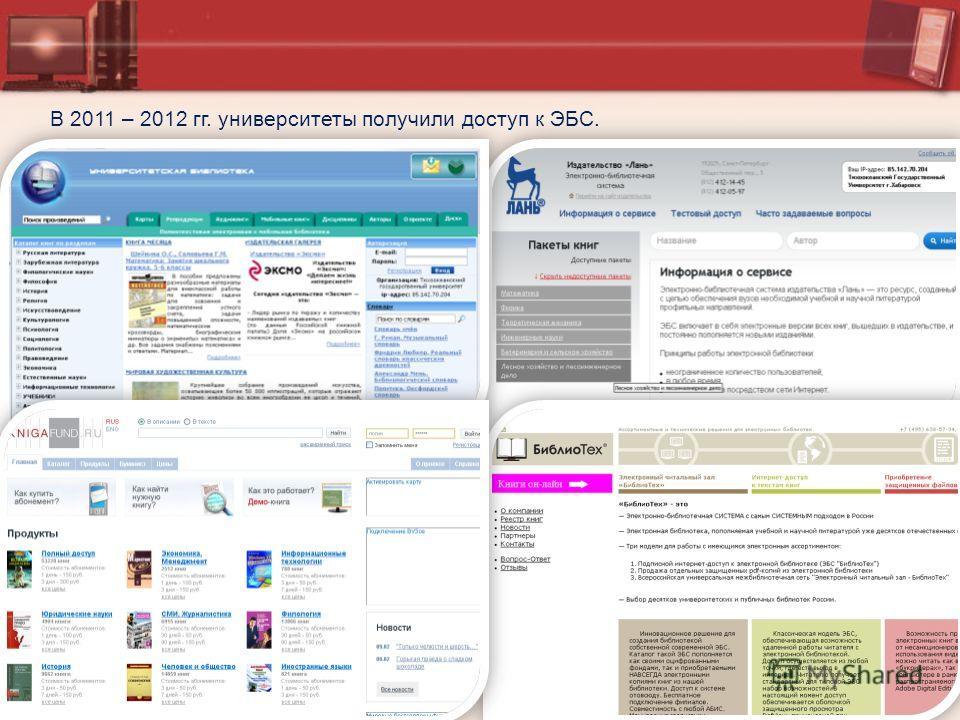 В 2011 – 2012 гг. университеты получили доступ к ЭБС.