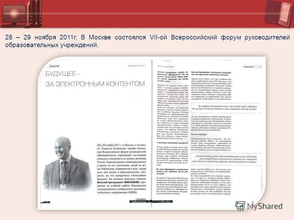 28 – 29 ноября 2011г. В Москве состоялся VII-ой Всероссийский форум руководителей образовательных учреждений.