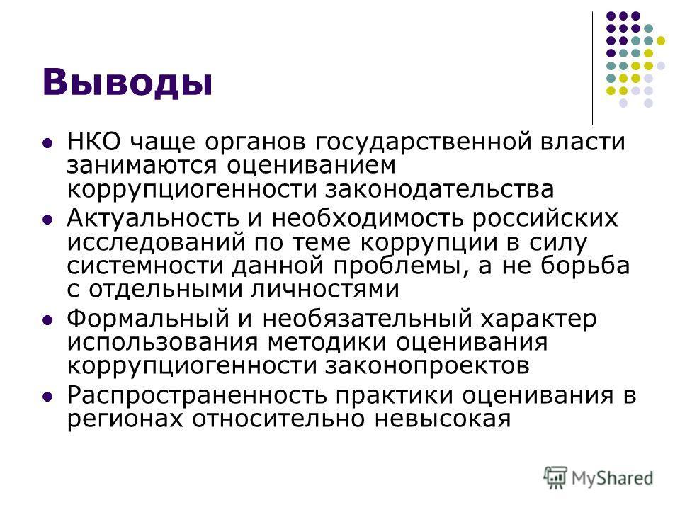 Выводы НКО чаще органов государственной власти занимаются оцениванием коррупциогенности законодательства Актуальность и необходимость российских исследований по теме коррупции в силу системности данной проблемы, а не борьба с отдельными личностями Фо