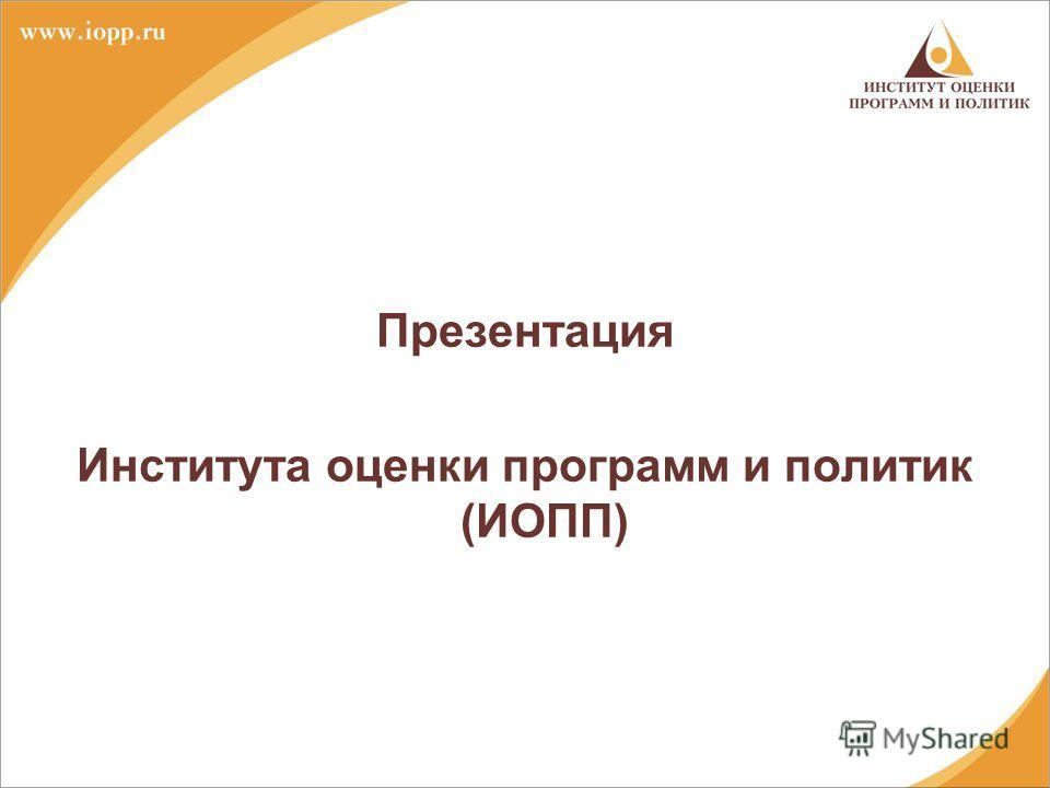 Презентация Института оценки программ и политик (ИОПП)