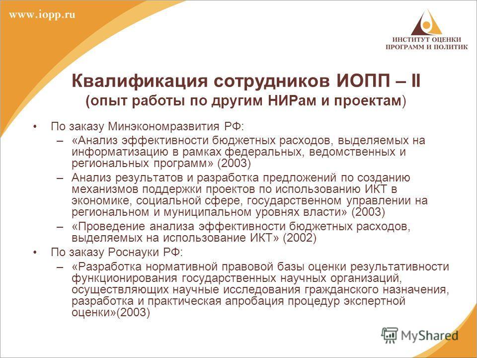 По заказу Минэкономразвития РФ: –«Анализ эффективности бюджетных расходов, выделяемых на информатизацию в рамках федеральных, ведомственных и региональных программ» (2003) –Анализ результатов и разработка предложений по созданию механизмов поддержки