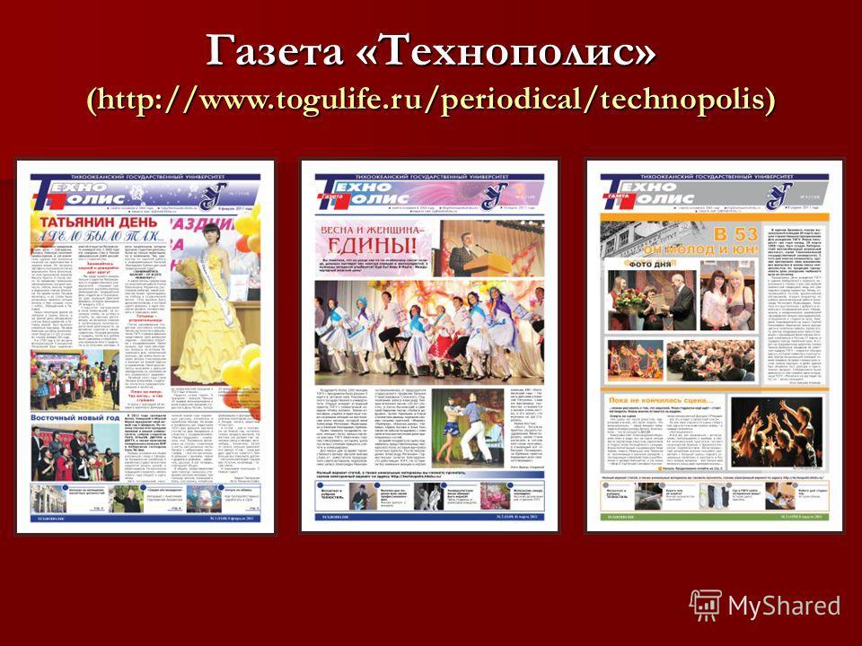 Газета «Технополис» (http://www.togulife.ru/periodical/technopolis)
