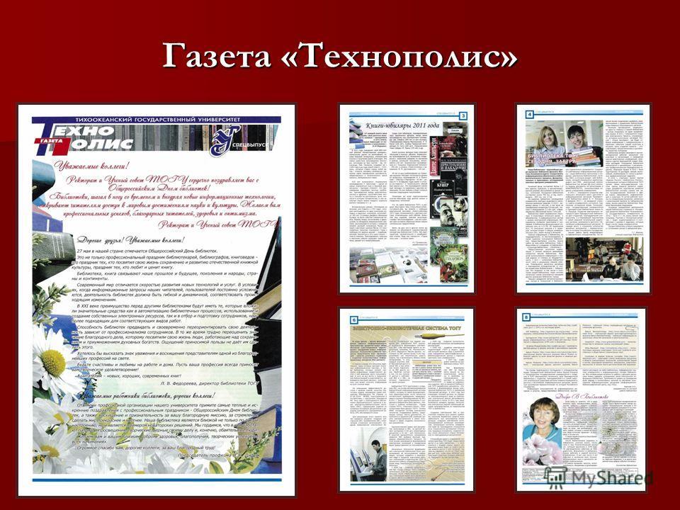 Газета «Технополис»