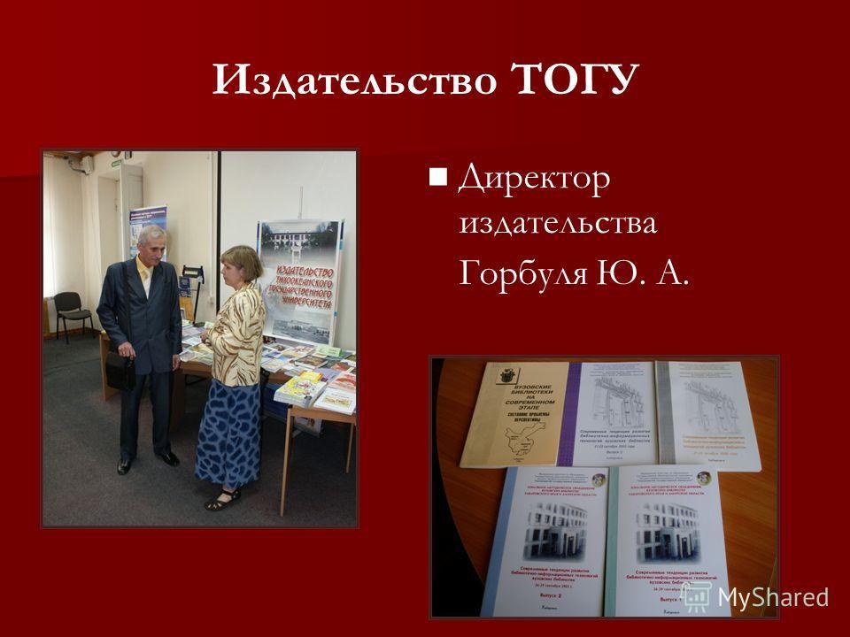 Издательство ТОГУ Директор издательства Горбуля Ю. А.