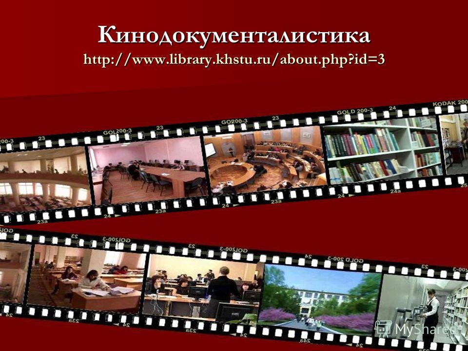 Кинодокументалистика http://www.library.khstu.ru/about.php?id=3