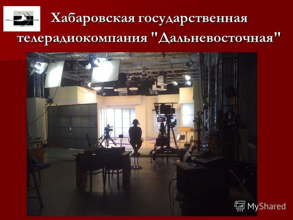 Хабаровская государственная телерадиокомпания Дальневосточная