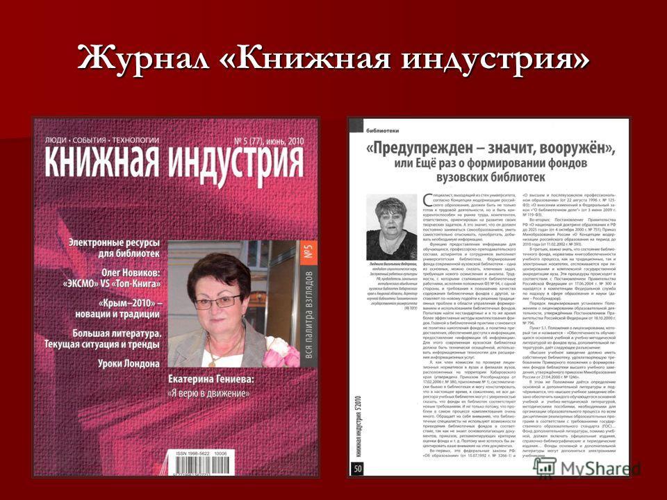 Журнал «Книжная индустрия»
