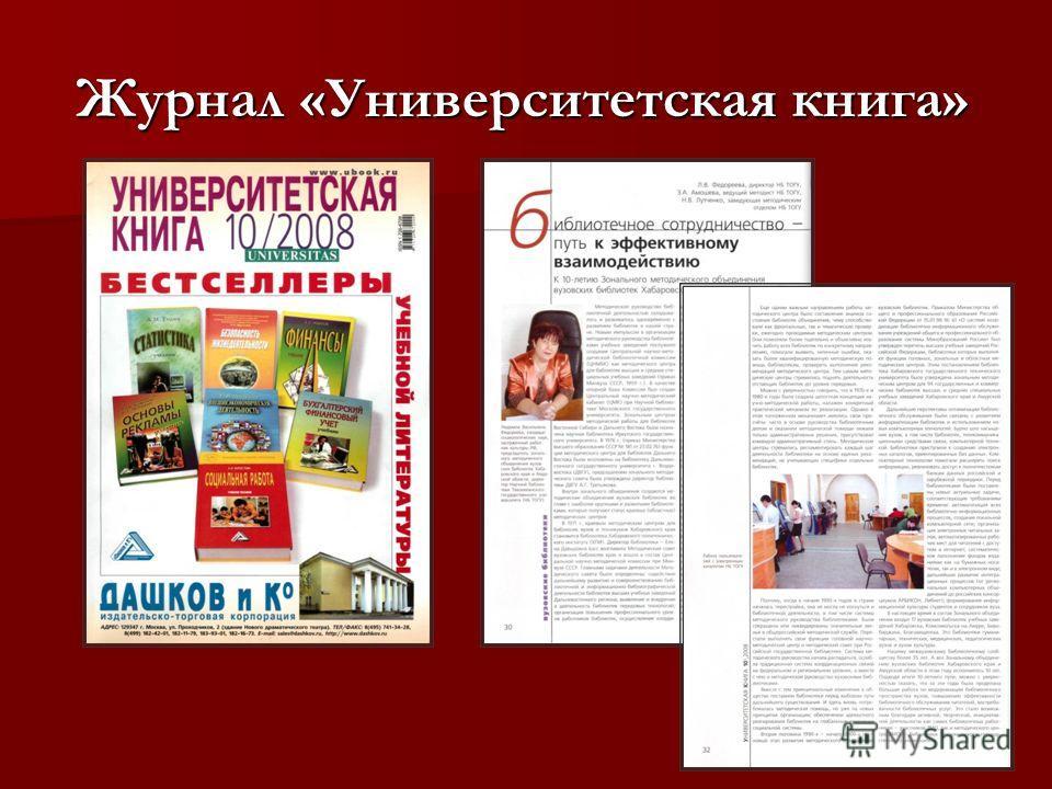 Журнал «Университетская книга»