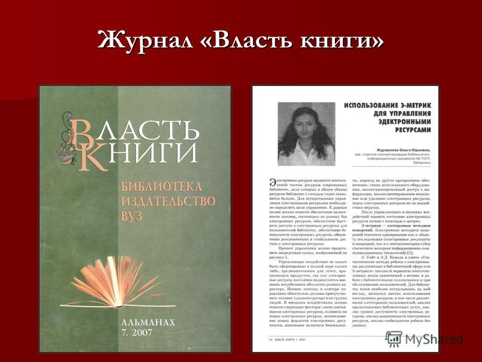 Журнал «Власть книги»