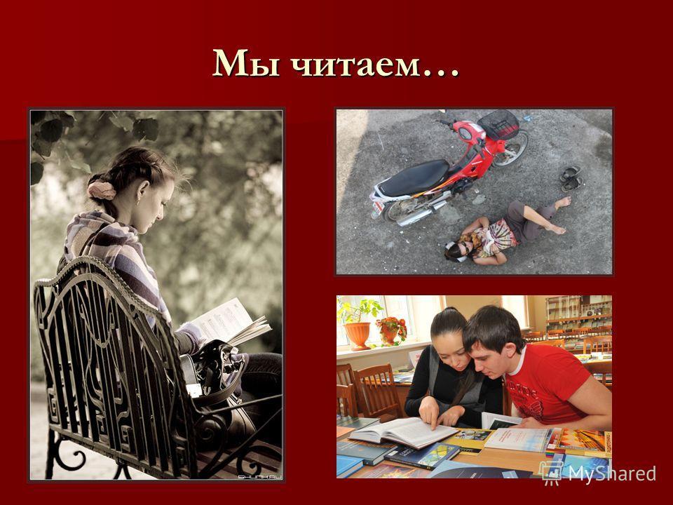Мы читаем…
