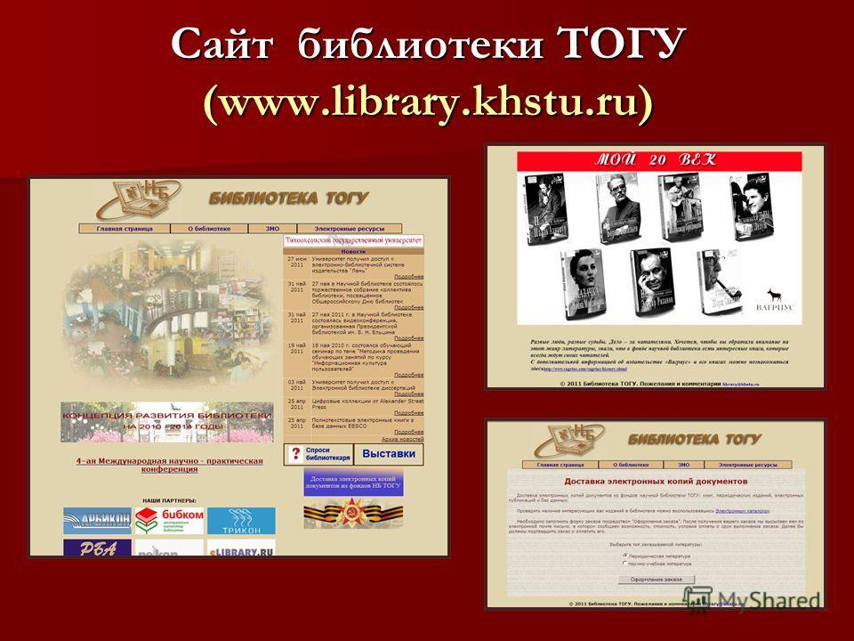 Сайт библиотеки ТОГУ (www.library.khstu.ru)