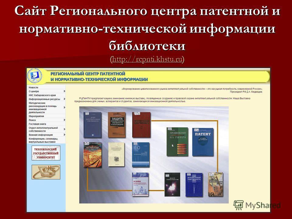 Сайт Регионального центра патентной и нормативно-технической информации библиотеки (http://rcpnti.khstu.ru) http://rcpnti.khstu.ru