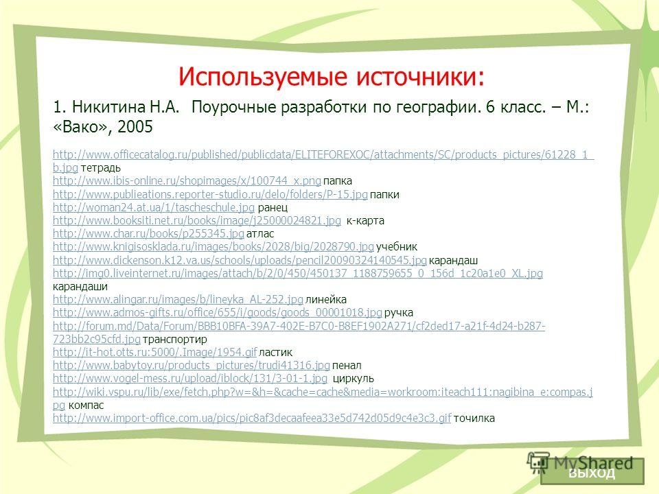 http://www.officecatalog.ru/published/publicdata/ELITEFOREXOC/attachments/SC/products_pictures/61228_1_ b.jpghttp://www.officecatalog.ru/published/publicdata/ELITEFOREXOC/attachments/SC/products_pictures/61228_1_ b.jpg тетрадь http://www.ibis-online.