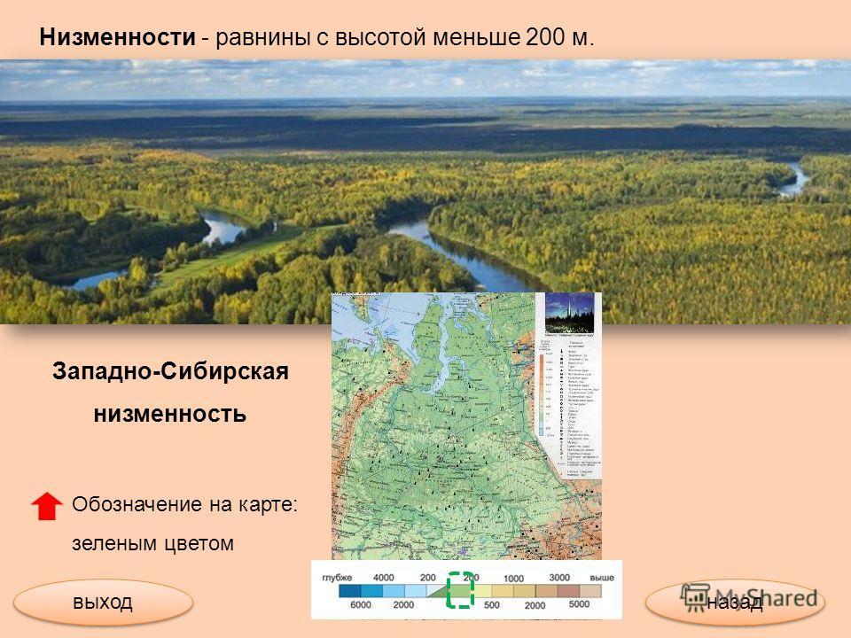 Низменности - равнины с высотой меньше 200 м. Обозначение на карте: зеленым цветом Западно-Сибирская низменность выход назад