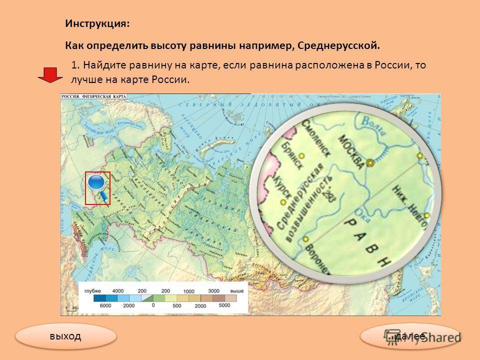 Инструкция: Как определить высоту равнины например, Среднерусской. 1. Найдите равнину на карте, если равнина расположена в России, то лучше на карте России. выход далее