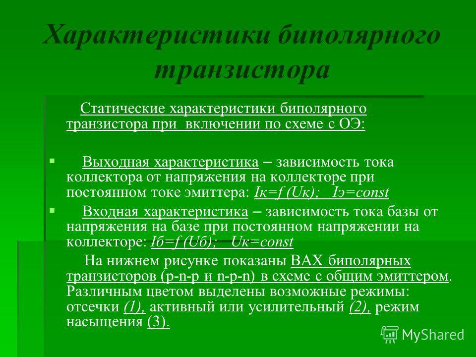 Характеристики биполярного транзистора Статические характеристики биполярного транзистора при включении по схеме с ОЭ: Выходная характеристика – зависимость тока коллектора от напряжения на коллекторе при постоянном токе эмиттера: Iк=f (Uк); Iэ=const