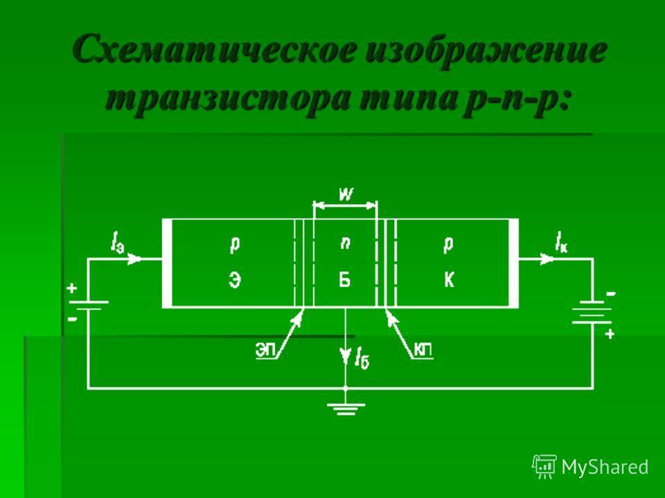 Схематическое изображение транзистора типа p-n-p: