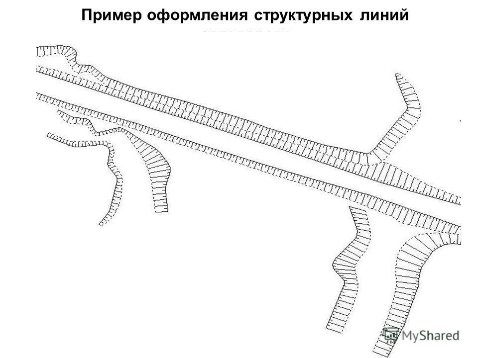 Пример оформления структурных линий автодороги