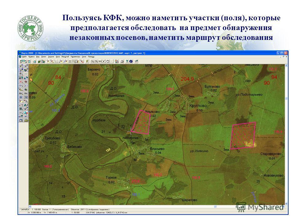 Пользуясь КФК, можно наметить участки (поля), которые предполагается обследовать на предмет обнаружения незаконных посевов, наметить маршрут обследования