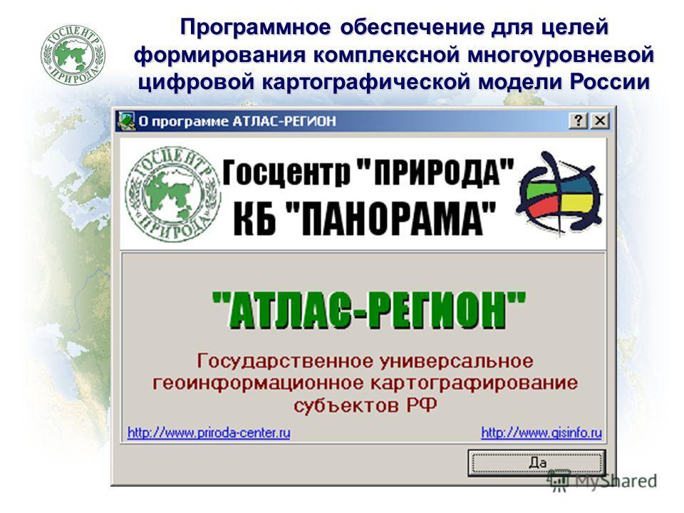 Программное обеспечение для целей формирования комплексной многоуровневой цифровой картографической модели России